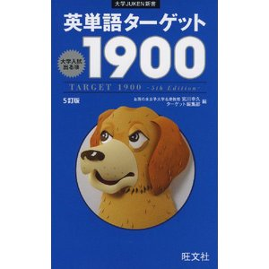 英単語ターゲット 1900 5訂版の関連商品9