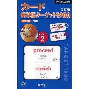 カード 英単語ターゲット 1900 5訂版 PART 2