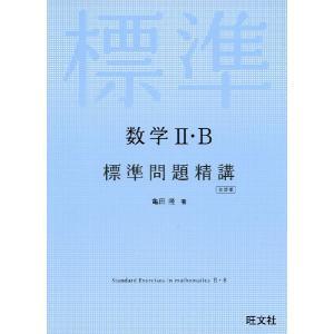 数学II・B 標準問題精講 [改訂版]  ISBN10:4-01-034008-8 ISBN13:9...