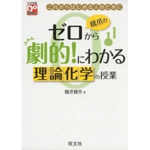 大学受験 Do Start 橋爪の ゼロから劇的!にわかる 理論化学の授業  ISBN10:4-01...