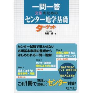 一問一答 文系のための センター地学基礎 ターゲット gakusan