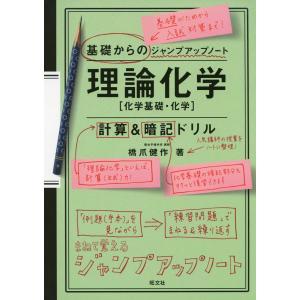 基礎からのジャンプアップノート 理論化学[化学基礎・化学] 計算&暗記ドリル  ISBN10...