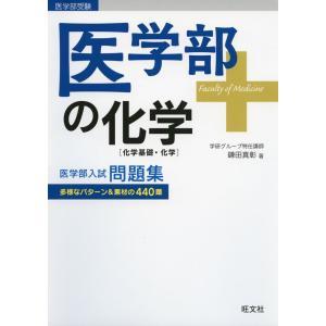 医学部の化学[化学基礎・化学] 医学部受験  ISBN10:4-01-034519-5 ISBN13...