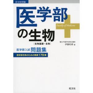 医学部の生物[生物基礎・生物] 医学部受験  ISBN10:4-01-034520-9 ISBN13...