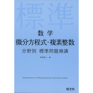 数学 微分方程式・複素整数 分野別 標準問題精講