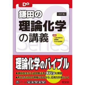 大学受験Do Series 鎌田の 理論化学の講義 [改訂版]  ISBN10:4-01-03461...