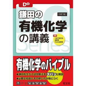 鎌田の 有機化学の講義 [四訂版]