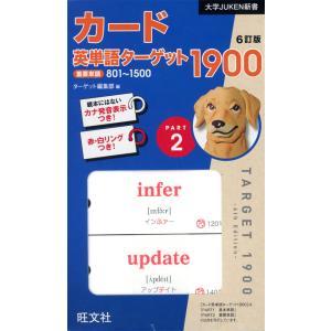 カード 英単語ターゲット 1900 6訂版 PART 2|gakusan