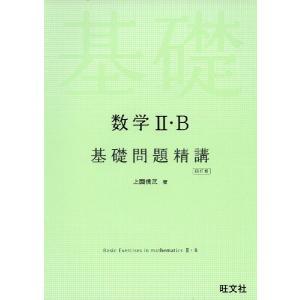数学II・B 基礎問題精講 四訂版|gakusan