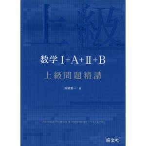 数学I+A+II+B 上級問題精講  ISBN10:4-01-034798-8 ISBN13:978...