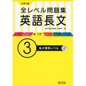 大学入試 全レベル問題集 英語長文 (3)私大標準レベル  ISBN10:4-01-035234-5...