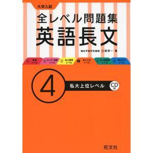 大学入試 全レベル問題集 英語長文 (4)私大上位レベル  ISBN10:4-01-035235-3...