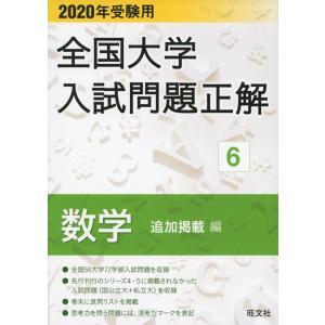 2020年受験用 全国大学 入試問題正解 6 数学(追加掲載編)