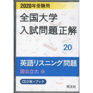 2020年受験用 全国大学 入試問題正解 20 英語リスニング問題(国公立大編)