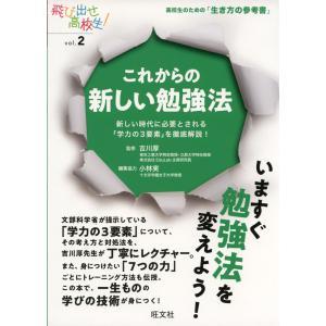これからの新しい勉強法 新しい時代に必要とされる「学力の3要素」を徹底解説!|gakusan