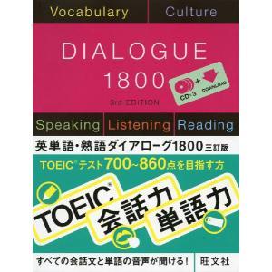 英単語・熟語ダイアローグ 1800 三訂版|gakusan