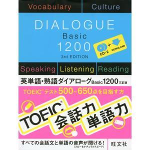 英単語・熟語ダイアローグ Basic 1200 三訂版|gakusan