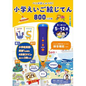 ペンがおしゃべり! 小学えいご絵じてん 800 三訂版|gakusan