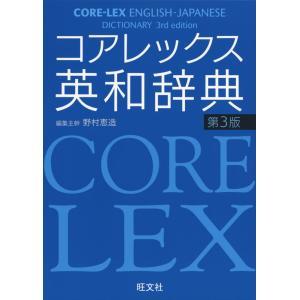 CORE LEX コアレックス 英和辞典 第3版|gakusan