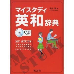 マイスタディ 英和辞典 CD付き|gakusan