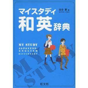 マイスタディ 和英辞典|gakusan