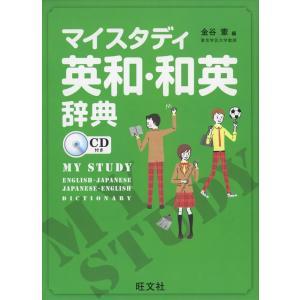 マイスタディ 英和・和英辞典 CD付き|gakusan