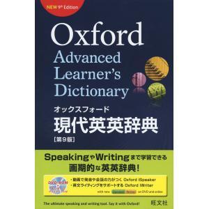 オックスフォード 現代英英辞典 ...