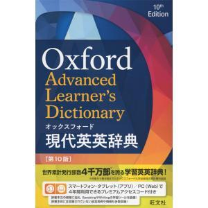 オックスフォード 現代英英辞典 [第10版]|gakusan