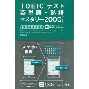 TOEICテスト 英単語・熟語 マスタリー 2000 [4訂版] [新形式問題対応]|gakusan