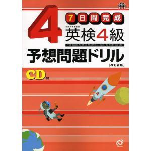 旺文社 英検書 英検 4級 予想問題ドリル [改訂新版] 7日間完成  ISBN10:4-01-09...