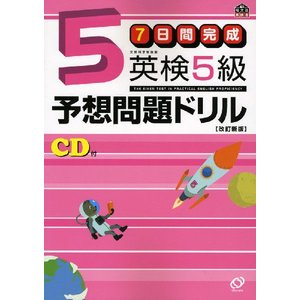 英検 5級 予想問題ドリル [改訂新版]の関連商品9