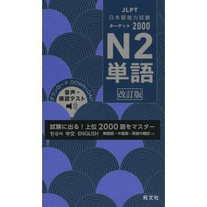 日本語能力試験 ターゲット 2000 N2 単語 [改訂版]|gakusan