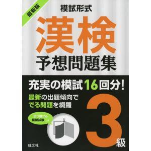 模試形式 漢検 予想問題集 3級の商品画像
