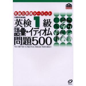 英検 1級 語彙イディオム問題500 gakusan