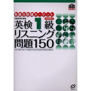 旺文社 英検書 英検 1級 リスニング問題150 英検分野別ターゲット  ISBN10:4-01-0...