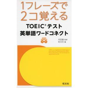 1フレーズで2コ覚える TOEICテスト 英単語ワードコネクト|gakusan