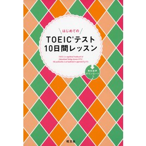 はじめての TOEICテスト 10日間レッスン|gakusan