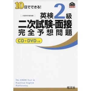 旺文社 英検書 10日でできる! 英検 2級 二次試験・面接 完全予想問題  ISBN10:4-01...