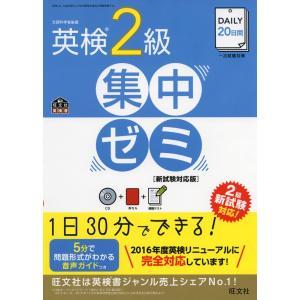 旺文社 英検書 DAILY 20日間 英検 2級 集中ゼミ [新試験対応版]  ISBN10:4-0...