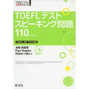 TOEFLテスト大戦略シリーズ TOEFLテスト スピーキング問題 110 [改訂版] TOEFL ...