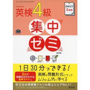 旺文社 英検書 DAILY 2週間 英検 4級 集中ゼミ [四訂版]  ISBN10:4-01-09...