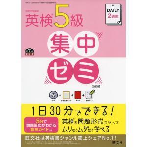 旺文社 英検書 DAILY 2週間 英検 5級 集中ゼミ [改訂版]  ISBN10:4-01-09...