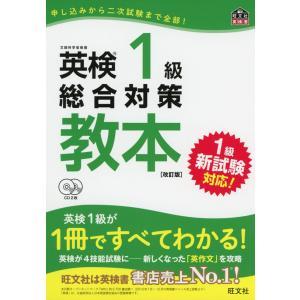 旺文社 英検書 英検 1級 総合対策 教本 [改訂版]  ISBN10:4-01-094588-5 ...