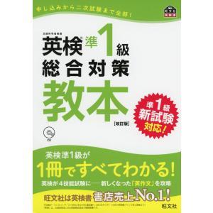 旺文社 英検書 英検 準1級 総合対策 教本 [改訂版]  ISBN10:4-01-094589-3...