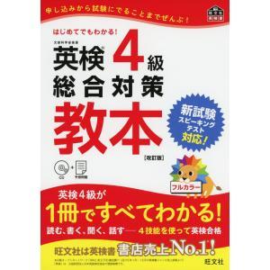英検 4級 総合対策 教本 [改訂版]