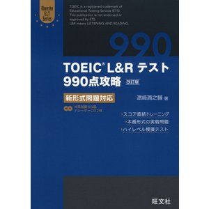 TOEIC L&Rテスト 990点攻略 [改訂版] 新形式問題対応|gakusan