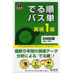 旺文社 英検書 でる順 パス単 英検 1級 2400語 単語+熟語  ISBN10:4-01-094...