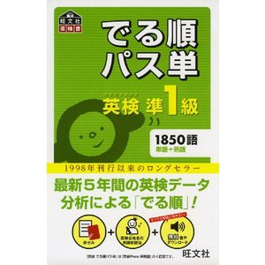 旺文社 英検書 でる順 パス単 英検 準1級 1850語 単語+熟語  ISBN10:4-01-09...