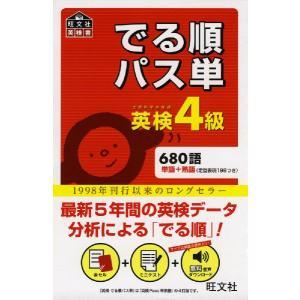 旺文社 英検書 でる順 パス単 英検 4級 680語 単語+熟語(定型表現 198つき)  ISBN...