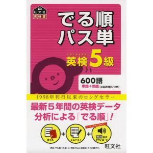 旺文社 英検書 でる順 パス単 英検 5級 600語 単語+熟語(定型表現 93つき)  ISBN1...
